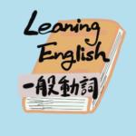 【英語 中1レベル】一般動詞(主に、動きを表す)を英文日記から学ぶ