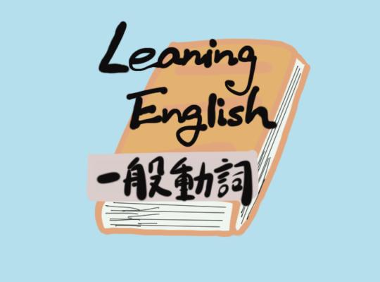 英語 文法 一般動詞