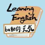 【英語】サラリーマンパパの日記から学ぶ英文法(be 動詞② 天気の言い方)
