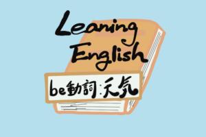 英語 文法 be動詞 天気