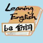 【英語】サラリーマンパパの日記から学ぶ英文法(be 動詞)