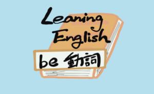 英語 文法 be動詞