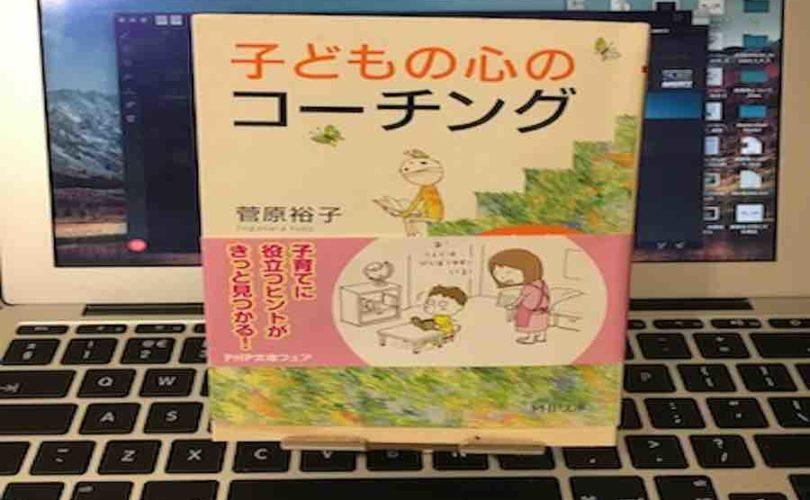 子どもの心のコーチング 一人で考え、一人でできる子の育て方 菅原裕子