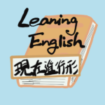 【英語 中1レベル】現在進行形を英文日記から学ぶ