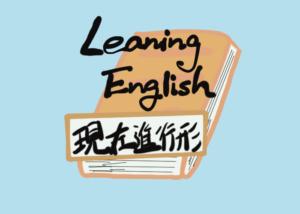 英語, 文法, 現在進行形