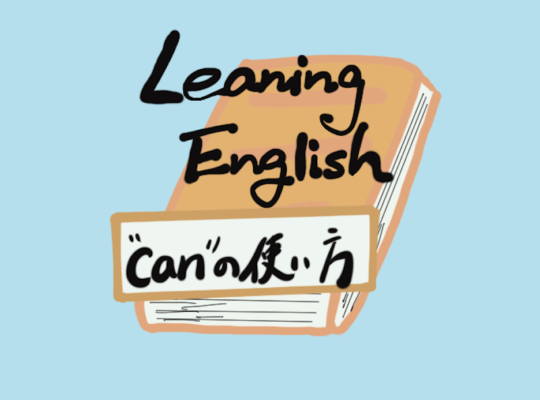 中1英語, 文法, canの使い方